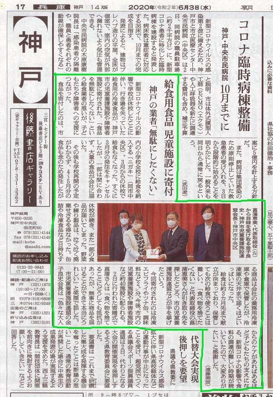 朝日新聞 2020.6.3