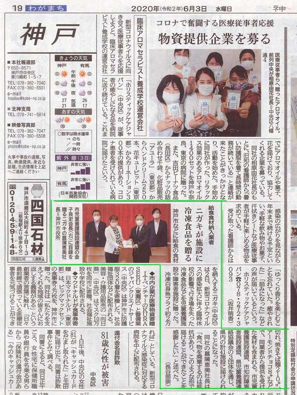 神戸新聞 2020.6.3